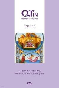 말씀대로 믿고 살고 누리는 큐티인(QTIN)(큰글씨)(2020년 11/12월호)