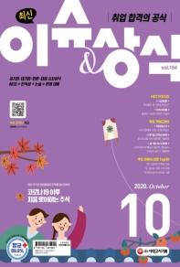 최신 이슈&상식(2020년 10월호 제164호)