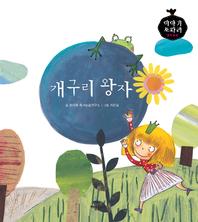 개구리 왕자_이야기 보따리 명작동화 30