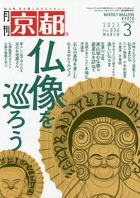 京都 2021.03