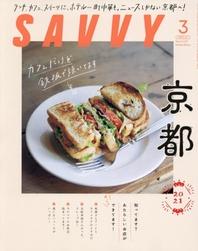사뷔 SAVVY 2021.03