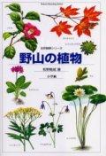 野山の植物 自然觀察シリ-ズ