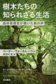 樹木たちの知られざる生活 森林管理官が聽いた森の聲