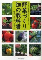 野菜づくり畑の敎科書 意外と知らない基本常識からレベルアップの作業のコツまで