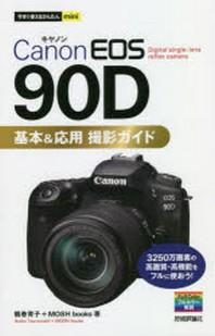 CANON EOS 90D基本&應用撮影ガイド