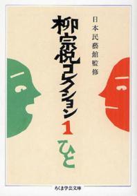 柳宗悅コレクション 1