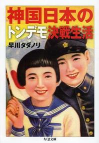 神國日本のトンデモ決戰生活