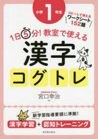 1日5分!敎室で使える漢字コグトレ 漢字學習+認知トレ-ニング 小學1年生