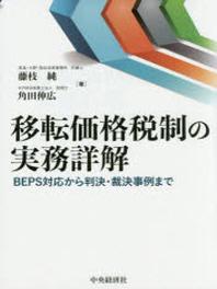 移轉價格稅制の實務詳解 BEPS對應から判決.裁決事例まで