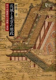 長城と北京の朝政 明代內閣政治の展開と變容