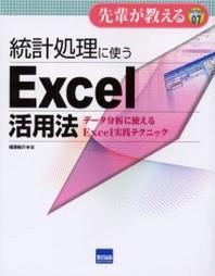 統計處理に使うEXCEL活用法 デ―タ分析に使えるEXCEL實踐テクニック
