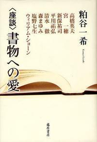 (座談)書物への愛