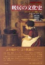 暖房の文化史 火を手なずける知惠と工夫