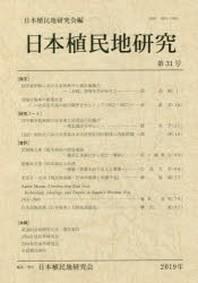日本植民地硏究 第31號