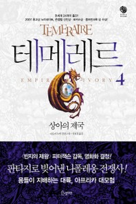 테메레르. 4: 상아의 제국
