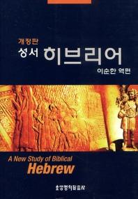성서 히브리어