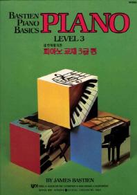 피아노교재 3급편(베스틴 칼라)