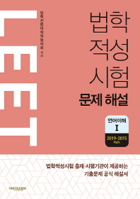 법학적성시험 문제 해설: LEET 언어이해. 1(2019~2015)