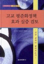 고교 평준화정책 효과 실증 검토
