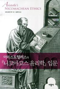 아리스토텔레스의 니코마코스 윤리학 입문