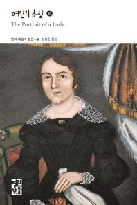여인의 초상(하)