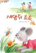 새앙쥐 쵸쵸(창작그림동화 1)