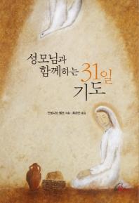 성모님과 함께하는 31일 기도