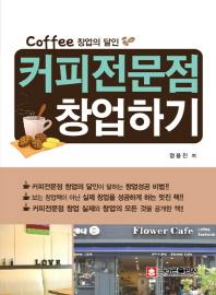 커피전문점 창업하기