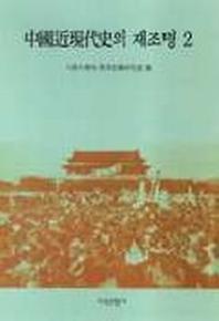 중국 근현대사의 재조명 2
