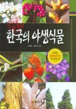 한국의 야생식물 (제2판)