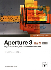 Apple Pro Training Series: Aperture 3 한글판