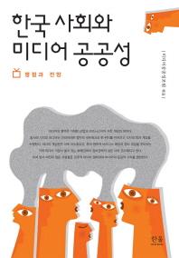 한국 사회와 미디어 공공성