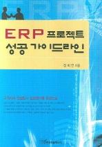 ERP 프로젝트 성공 가이드라인
