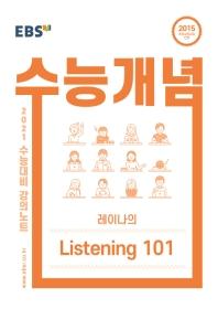 고등 영어 레이나의 Listening 101(2021 수능대비)