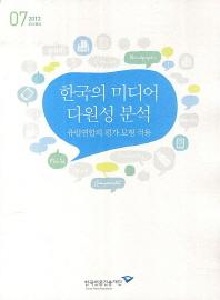 한국의 미디어 다원성 분석