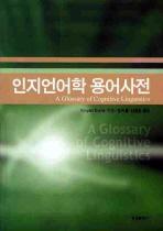인지언어학 용어사전
