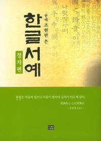 한메 조현판이 쓴 한글서예: 정자편