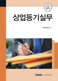 상업등기실무(2021)