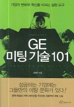 GE 미팅 기술 101