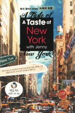 A TASTE OF NEW YORK WITH JENNY