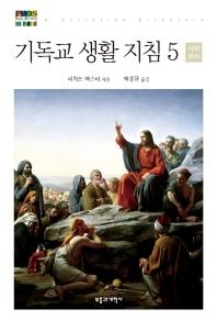 기독교 생활 지침. 5: 사회 윤리