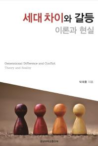 세대 차이와 갈등 이론과 현실