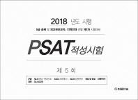 제5회 법률저널 PSAT적성시험(2018)(봉투)