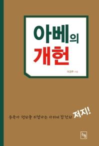 아베의 개헌