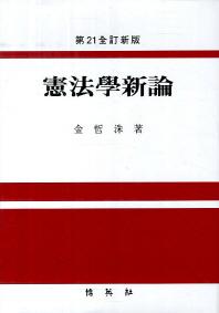 헌법학신론