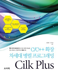 Cilk Plus(실크 플러스): C/C++ 확장 차세대 병렬 프로그래밍
