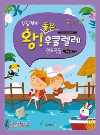 강경애의 왕 좋은 우쿨렐레 연주곡집: 리듬편