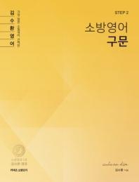 커넥츠 소방단기 김수환 소방영어 Step. 2: 구문