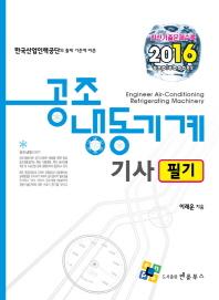 한국산업인력공단의 출제 기준에 따른 공조냉동기계기사 필기(2016)