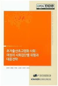 초저출산초고령화 사회: 여성의 사회집단별 위험과 대응전략